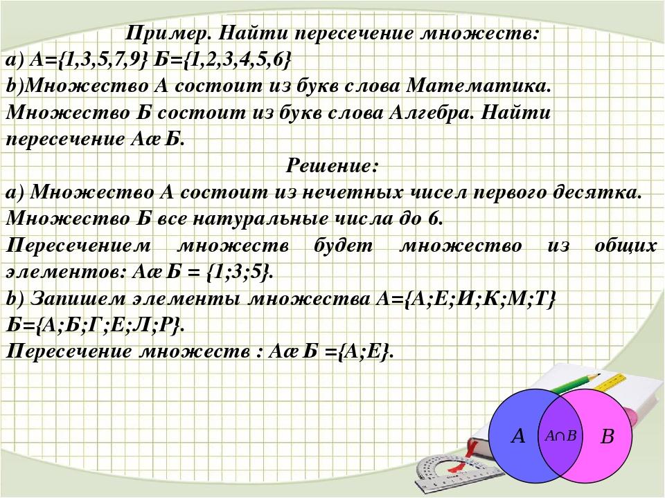 Пример. Найти пересечение множеств: а) А={1,3,5,7,9} Б={1,2,3,4,5,6} b)Множес...