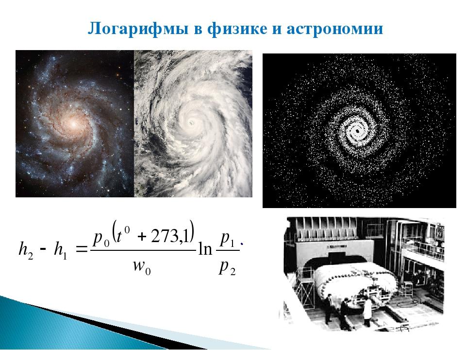 . Логарифмы в физике и астрономии