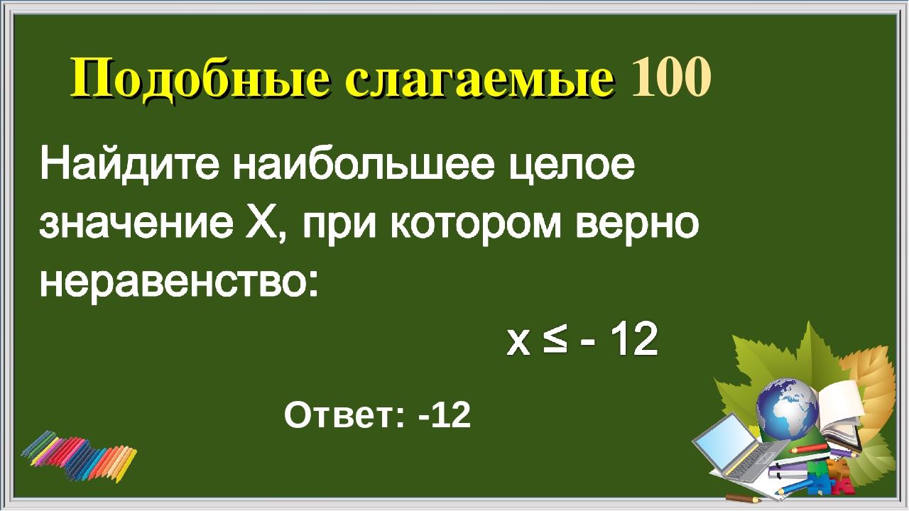 Подобные слагаемые 100 Ответ: -12