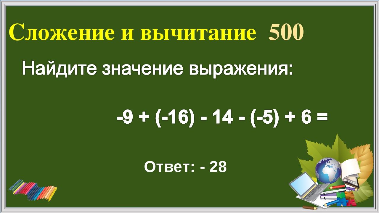 Сложение и вычитание 500 Ответ: - 28