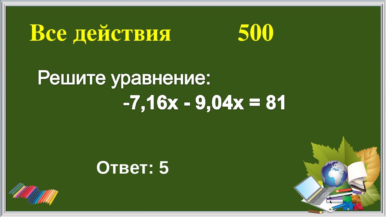 Все действия 500 Ответ: 5