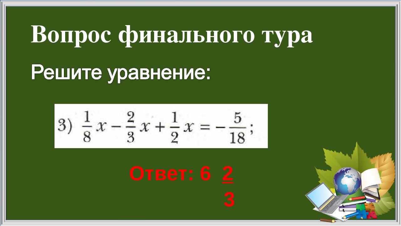 Вопрос финального тура Ответ: 6 2 3