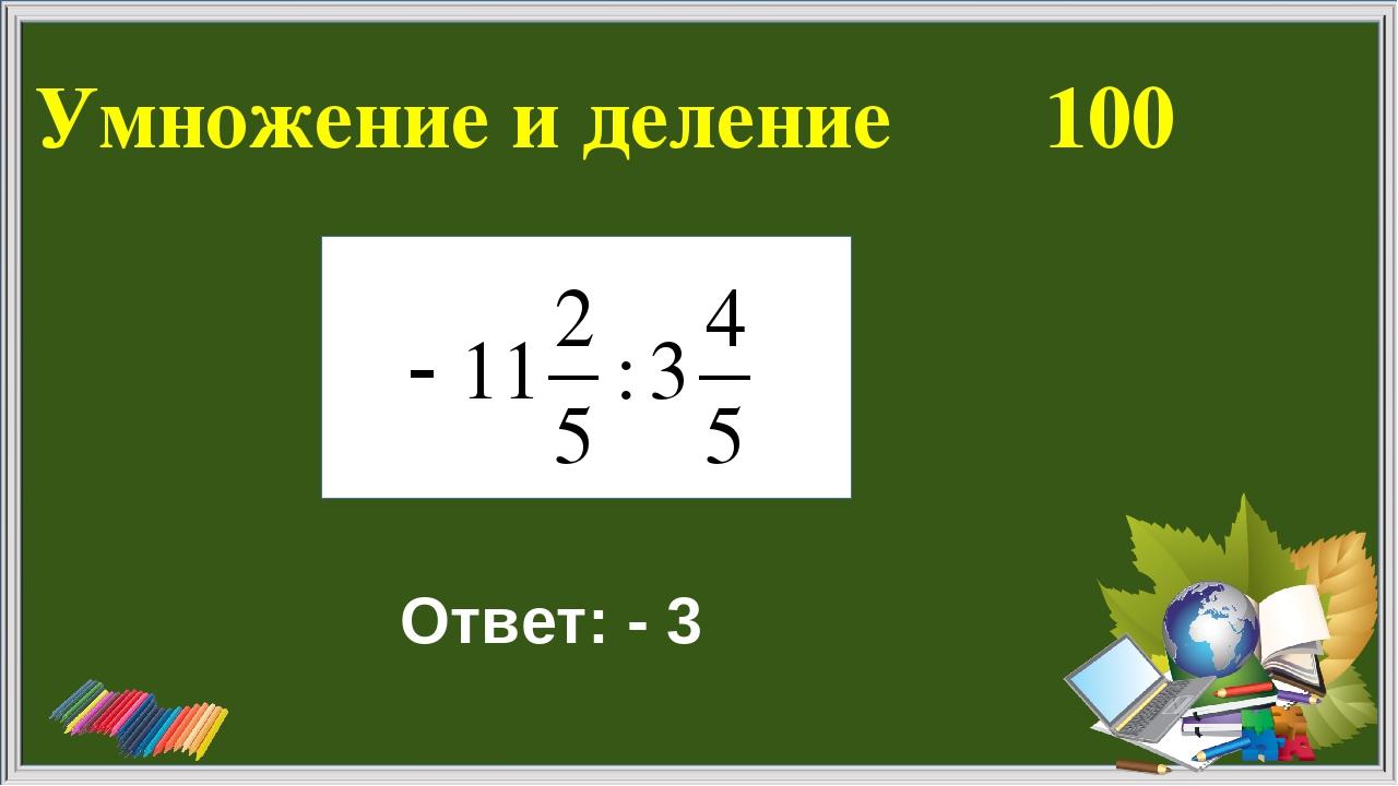 Умножение и деление 100 Ответ: - 3