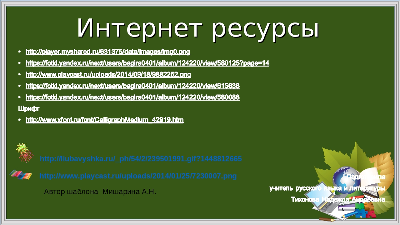 Интернет ресурсы http://liubavyshka.ru/_ph/54/2/239501991.gif?1448812665 http...