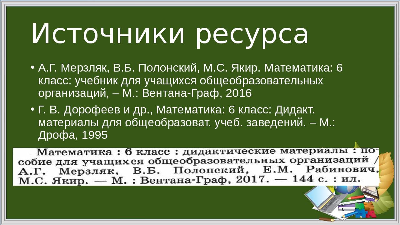 Источники ресурса А.Г. Мерзляк, В.Б. Полонский, М.С. Якир. Математика: 6 клас...