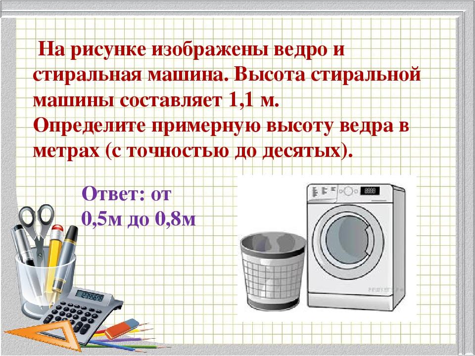 На рисунке изображены ведро и стиральная машина. Высота стиральной машины сос...