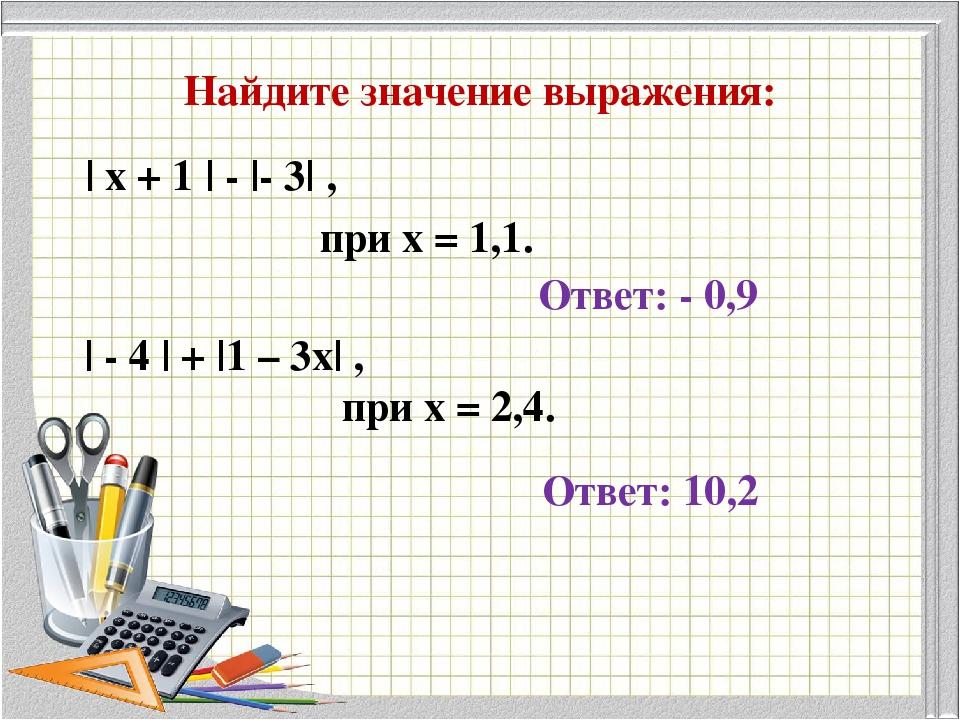 Найдите значение выражения: | х + 1 | - |- 3| , при х = 1,1. Ответ: - 0,9 | -...