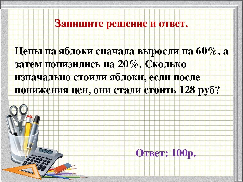 Запишите решение и ответ. Цены на яблоки сначала выросли на 60%, а затем пони...