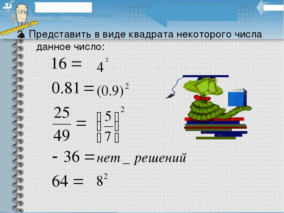 2. Представить в виде квадрата некоторого числа данное число: