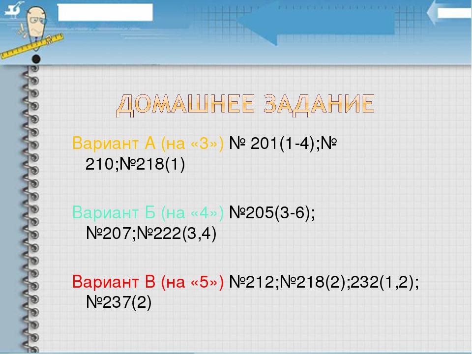 Вариант А (на «3») № 201(1-4);№ 210;№218(1) Вариант Б (на «4») №205(3-6);№207...