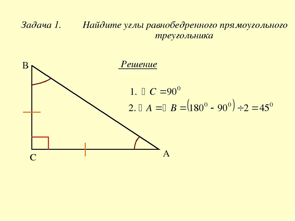Задача 1. Найдите углы равнобедренного прямоугольного треугольника Решение