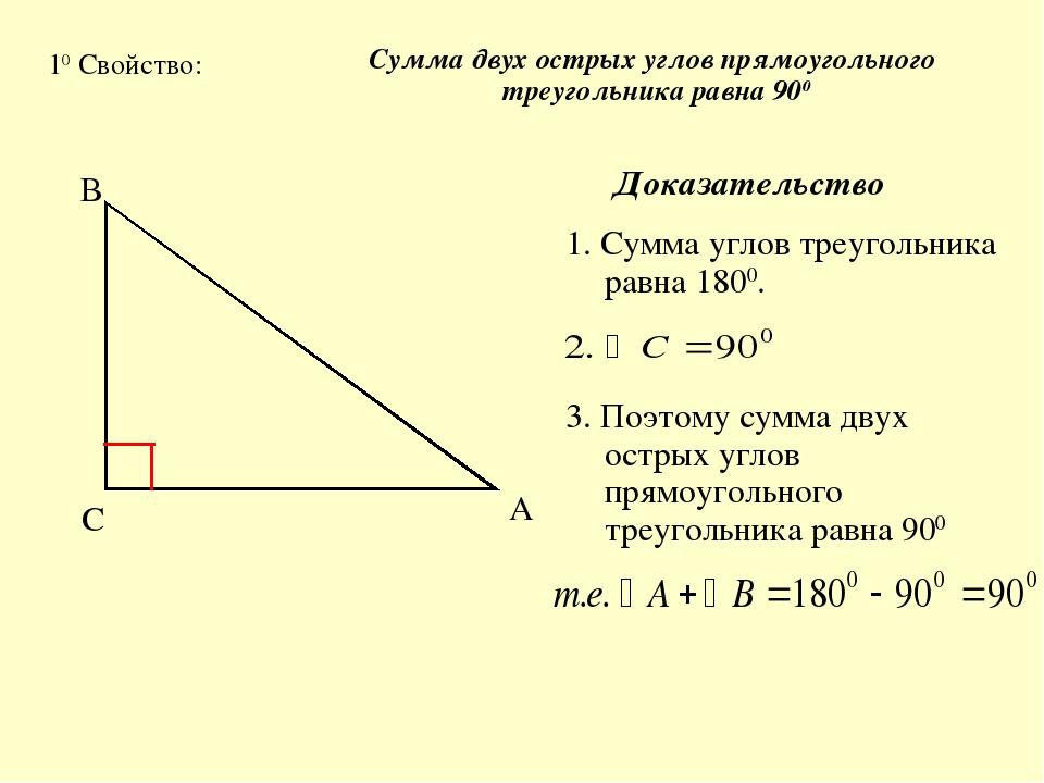 10 Свойство: Сумма двух острых углов прямоугольного треугольника равна 900 До...