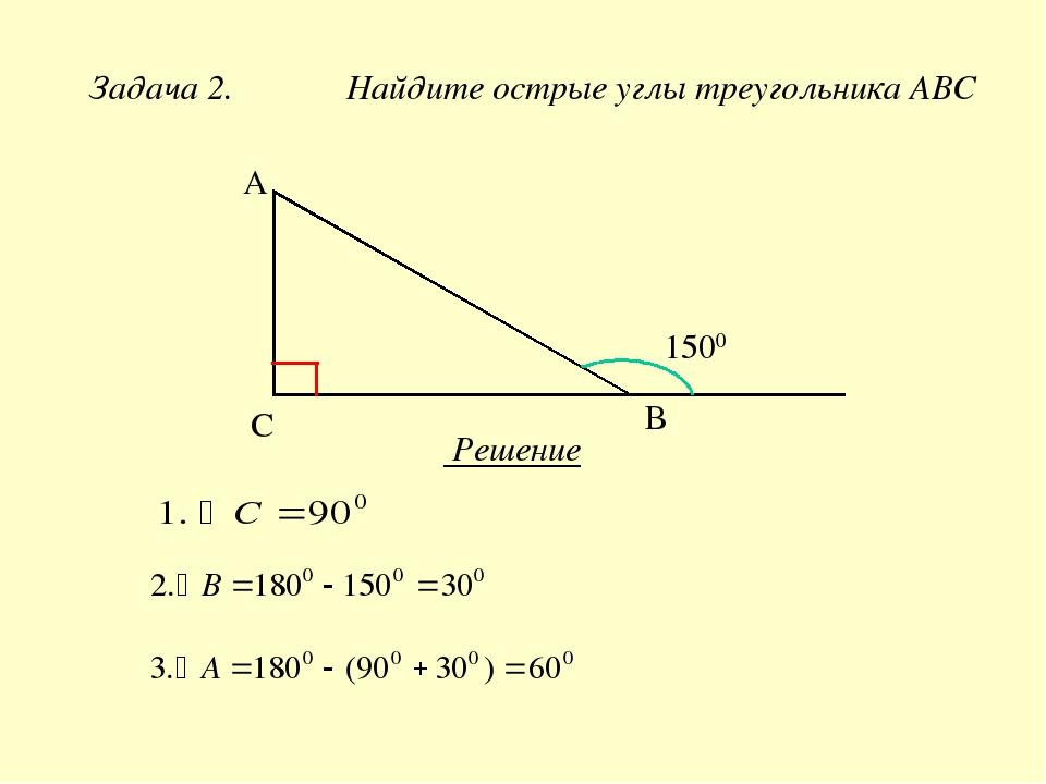 Задача 2. Найдите острые углы треугольника АВС Решение