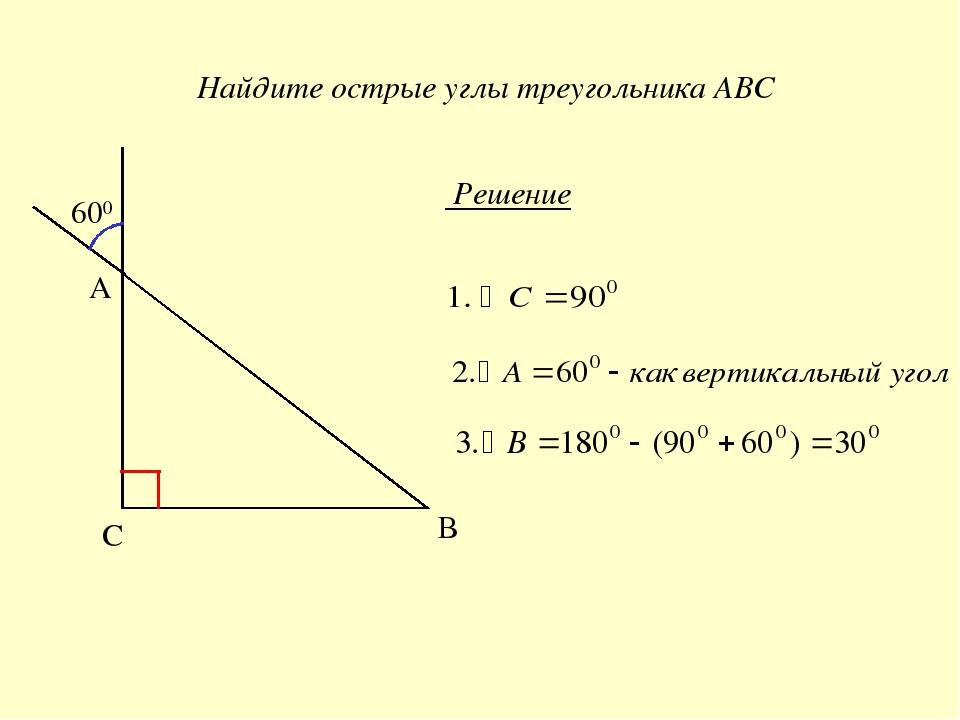 Найдите острые углы треугольника АВС Решение