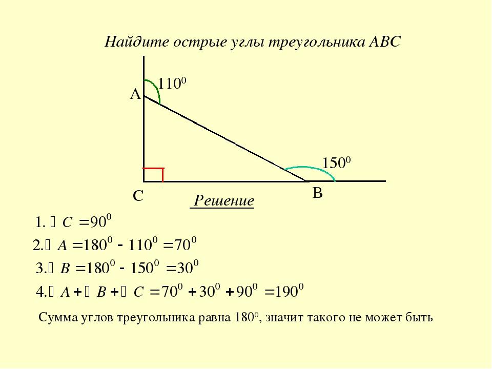 Найдите острые углы треугольника АВС Решение Сумма углов треугольника равна 1...