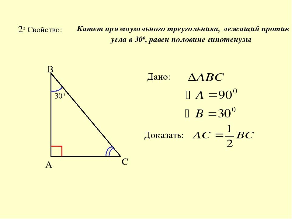 20 Свойство: Катет прямоугольного треугольника, лежащий против угла в 300, ра...