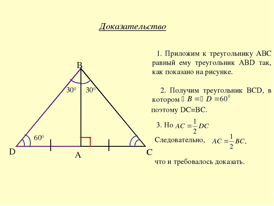 Доказательство 300 D 600 1. Приложим к треугольнику АВС равный ему треугольни...