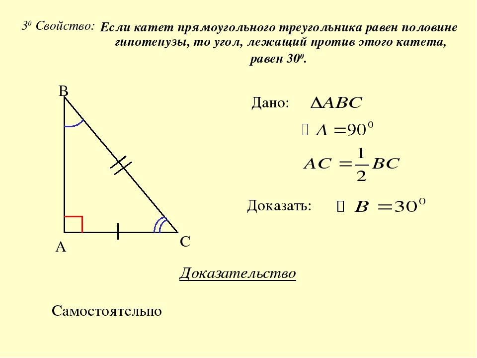 30 Свойство: Если катет прямоугольного треугольника равен половине гипотенузы...