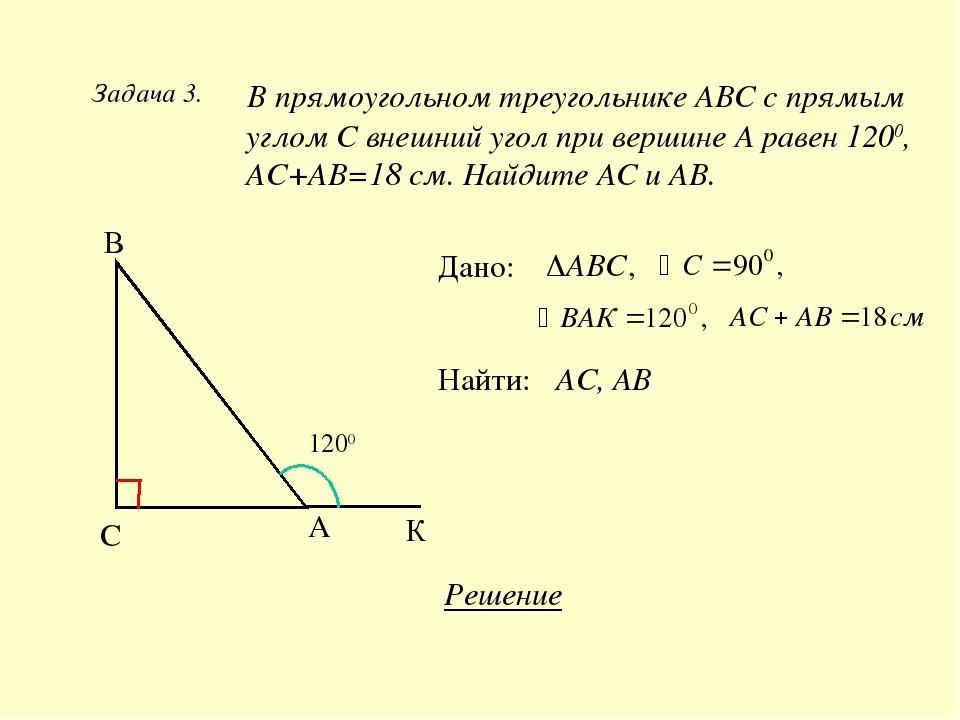 Задача 3. В прямоугольном треугольнике АВС с прямым углом С внешний угол при...