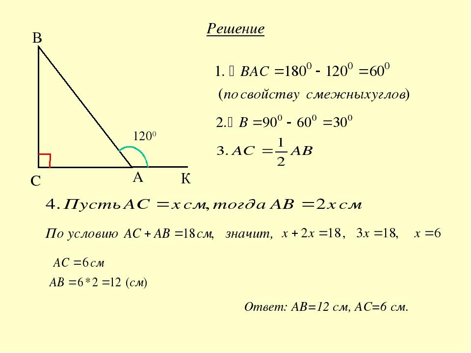 Решение По условию значит, Ответ: АВ=12 см, АС=6 см.