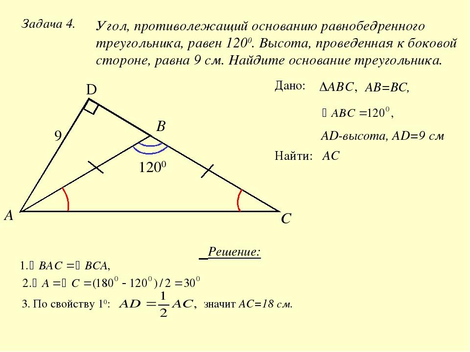 Задача 4. С Угол, противолежащий основанию равнобедренного треугольника, раве...
