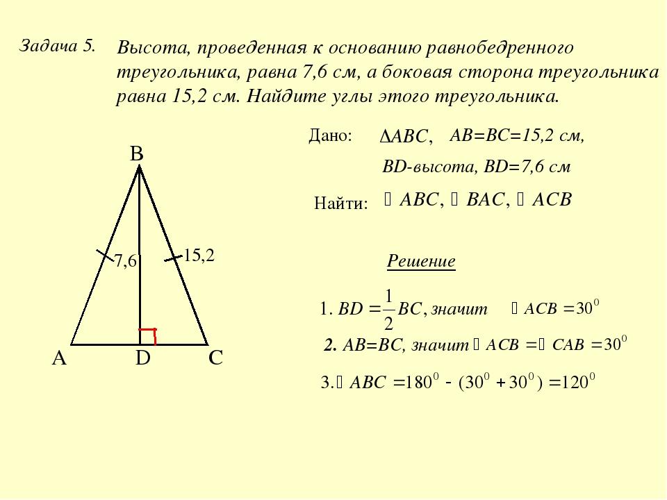 Задача 5. Высота, проведенная к основанию равнобедренного треугольника, равна...