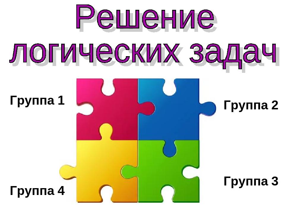 Группа 1 Группа 2 Группа 4 Группа 3