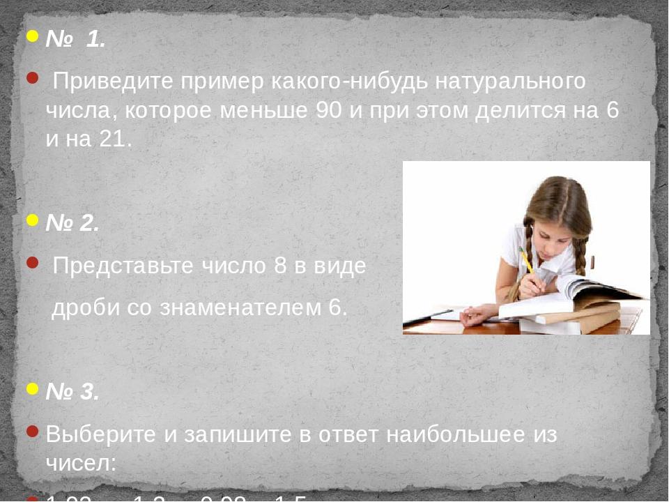 № 1. Приведите пример какого-нибудь натурального числа, которое меньше 90 и п...
