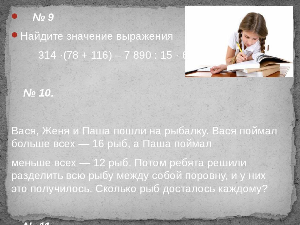№ 9 Найдите значение выражения 314 ·(78 + 116) – 7 890 : 15 · 62 № 10. Вася,...