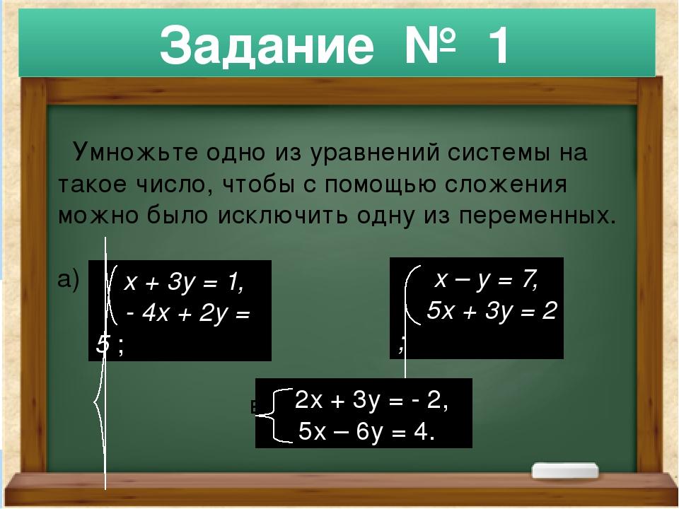 Умножьте одно из уравнений системы на такое число, чтобы с помощью сложения м...