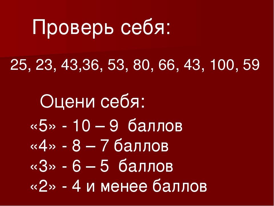 Проверь себя: 25, 23, 43,36, 53, 80, 66, 43, 100, 59 Оцени себя: «5» - 10 – 9...