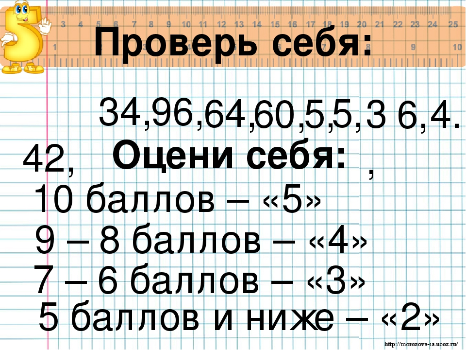 Проверь себя: 42, 34, 96, 64, 60, 5, 3, 6, 4. 5, Оцени себя: 10 баллов – «5»...