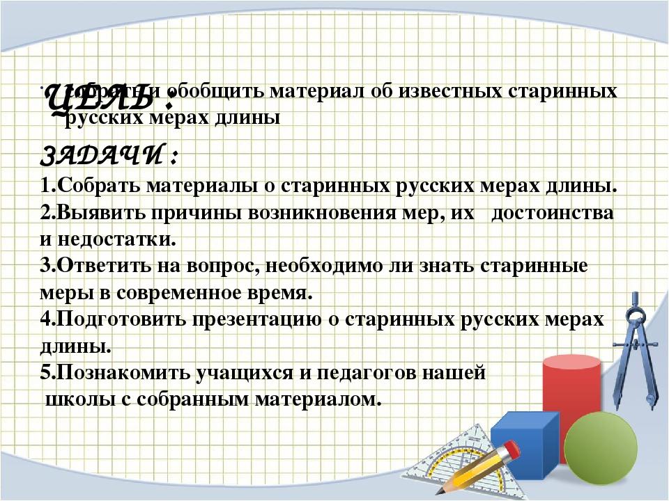 ЦЕЛЬ : собрать и обобщить материал об известных старинных русских мерах длины...