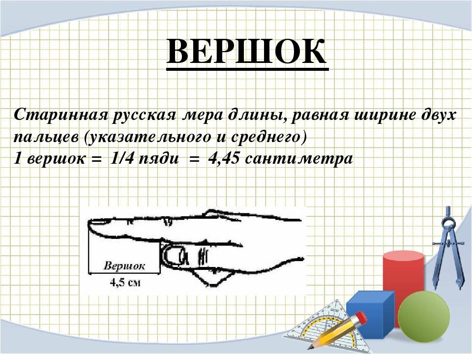 ВЕРШОК Старинная русская мера длины, равная ширине двух пальцев (указательног...