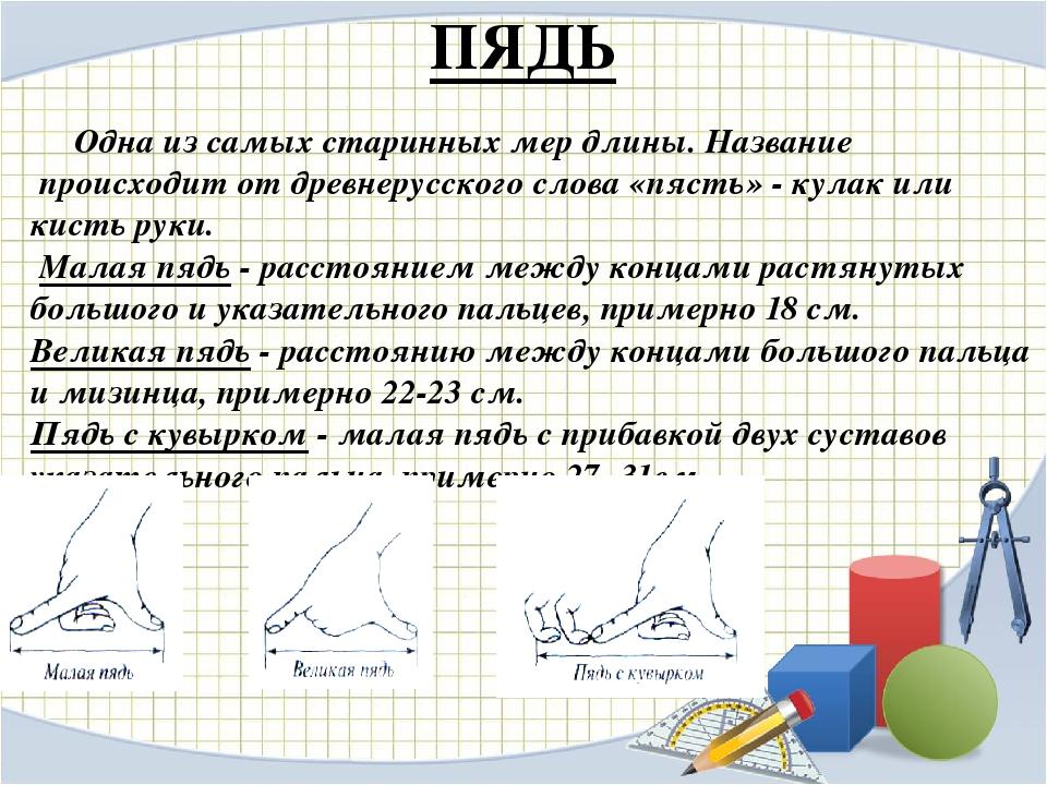 Одна из самых старинных мер длины. Название происходит от древнерусского сло...