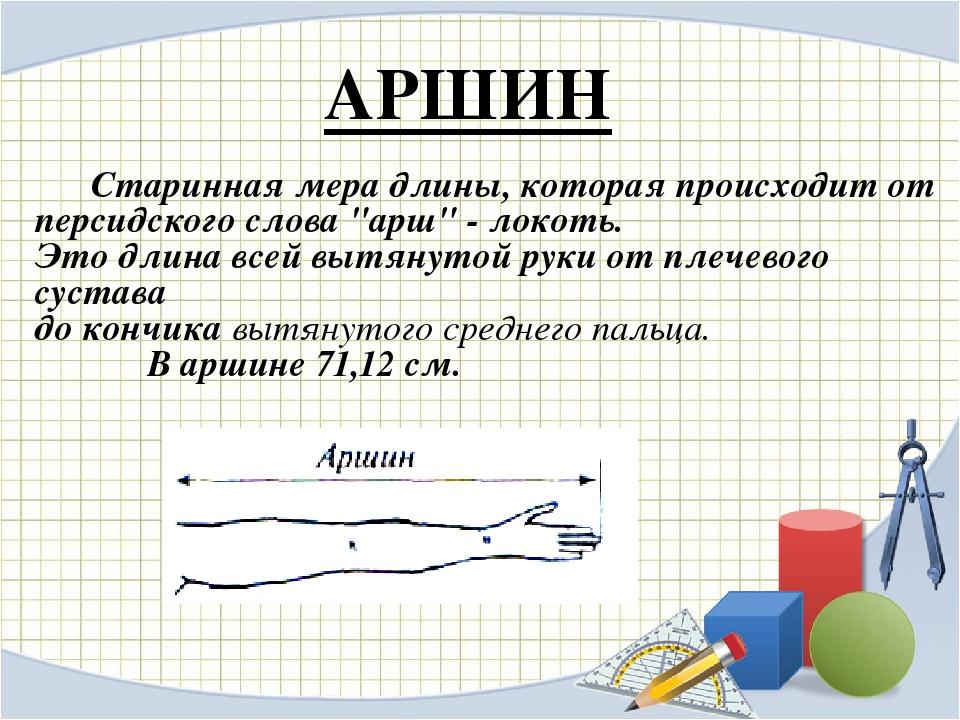 """АРШИН Старинная мера длины, которая происходит от персидского слова """"арш"""" - л..."""