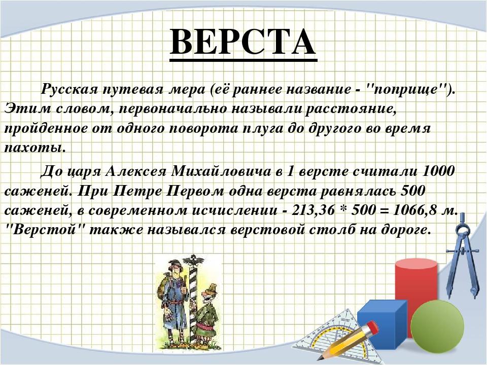 ВЕРСТА Русская путевая мера (её раннее название - ''поприще''). Этим словом,...