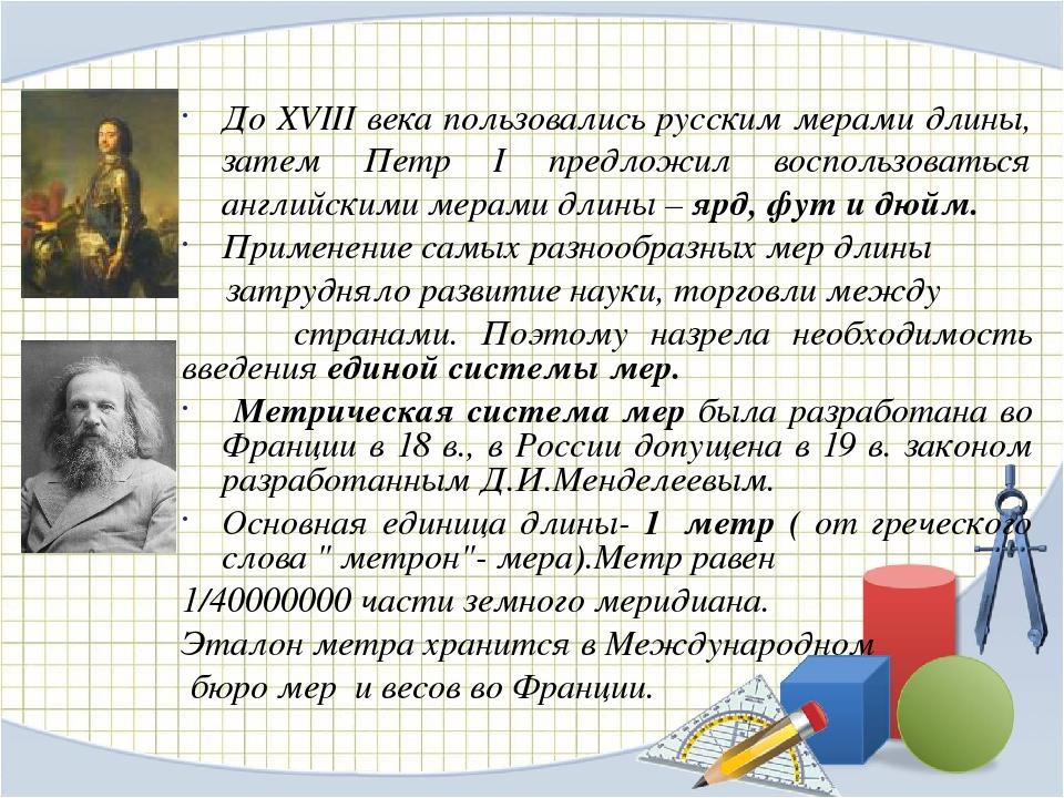 До XVIII века пользовались русским мерами длины, затем Петр I предложил воспо...