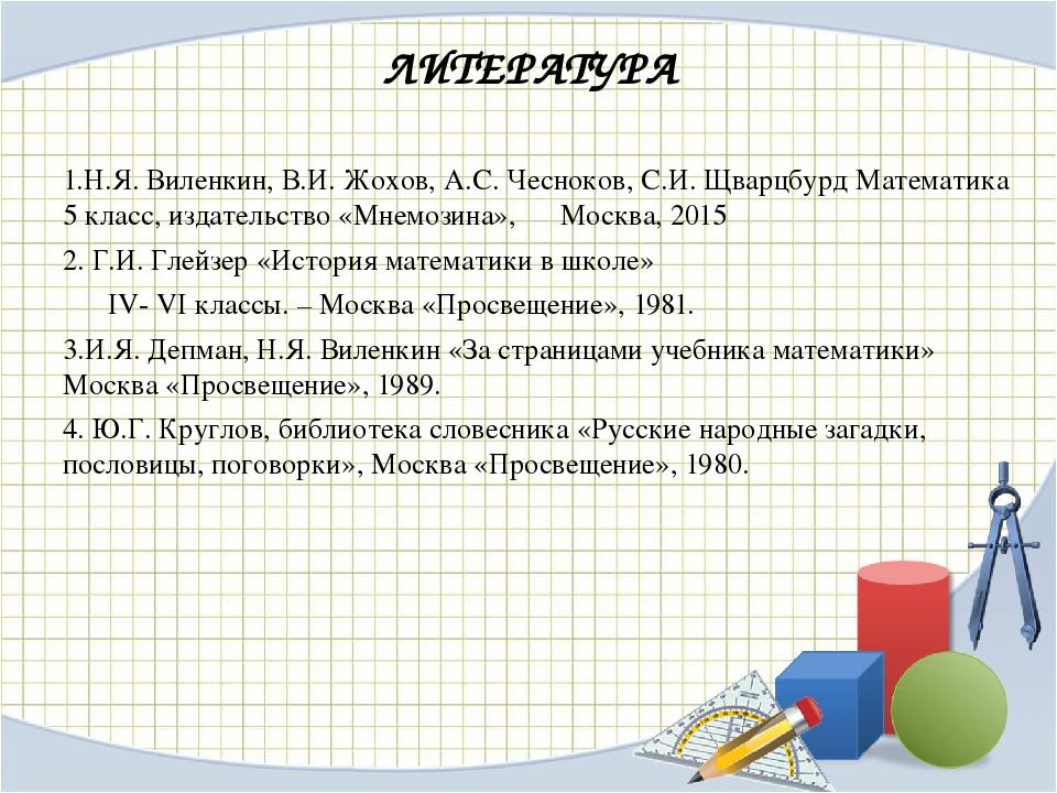 ЛИТЕРАТУРА 1.Н.Я. Виленкин,В.И. Жохов, А.С. Чесноков, С.И. Щварцбурд Математ...