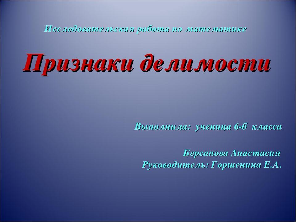 Исследовательская работа по математике Признаки делимости Выполнила: ученица...