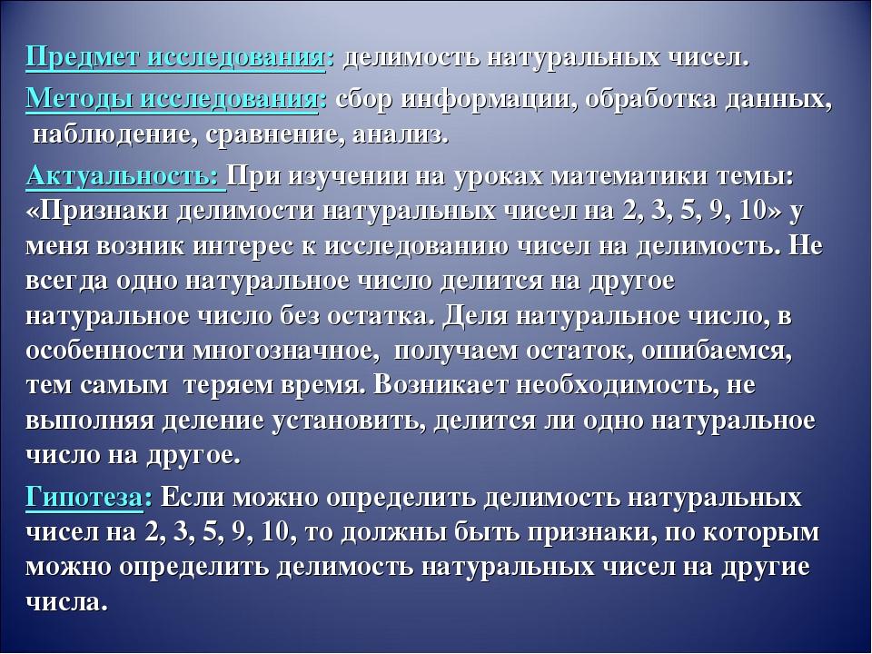 Предмет исследования: делимость натуральных чисел. Методы исследования: сбор...