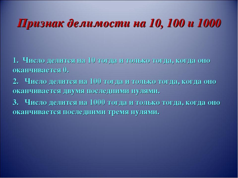 Признак делимости на 10, 100 и 1000 1. Число делится на 10 тогда и только тог...