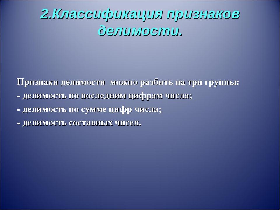 2.Классификация признаков делимости. Признаки делимости можно разбить на три...