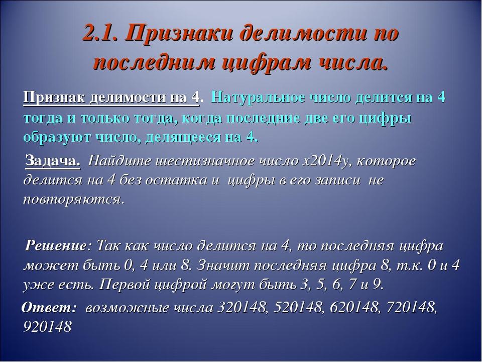 2.1. Признаки делимости по последним цифрам числа. Признак делимости на 4. На...