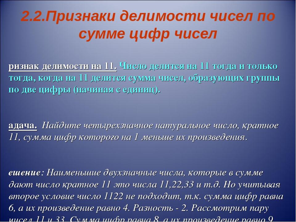 2.2.Признаки делимости чисел по сумме цифр чисел Признак делимости на 11. Чис...
