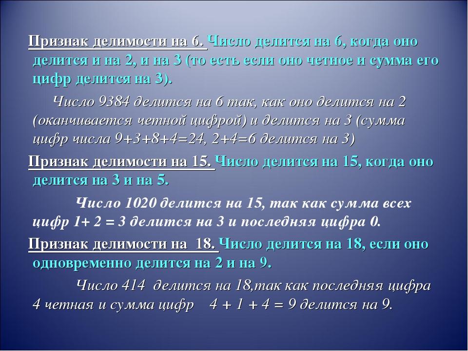 Признак делимости на 6. Число делится на 6, когда оно делится и на 2, и на 3...
