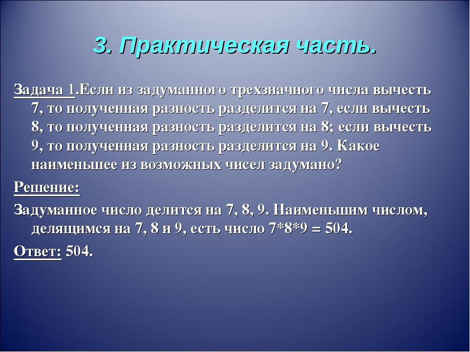 3. Практическая часть. Задача 1.Если из задуманного трехзначного числа вычест...