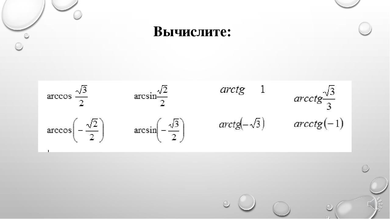 Тригонометрические схемы
