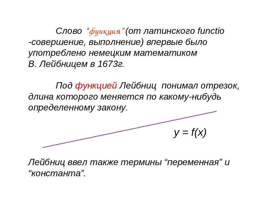 """Cлово """"функция"""" (от латинского functio -совершение, выполнение) впервые было..."""