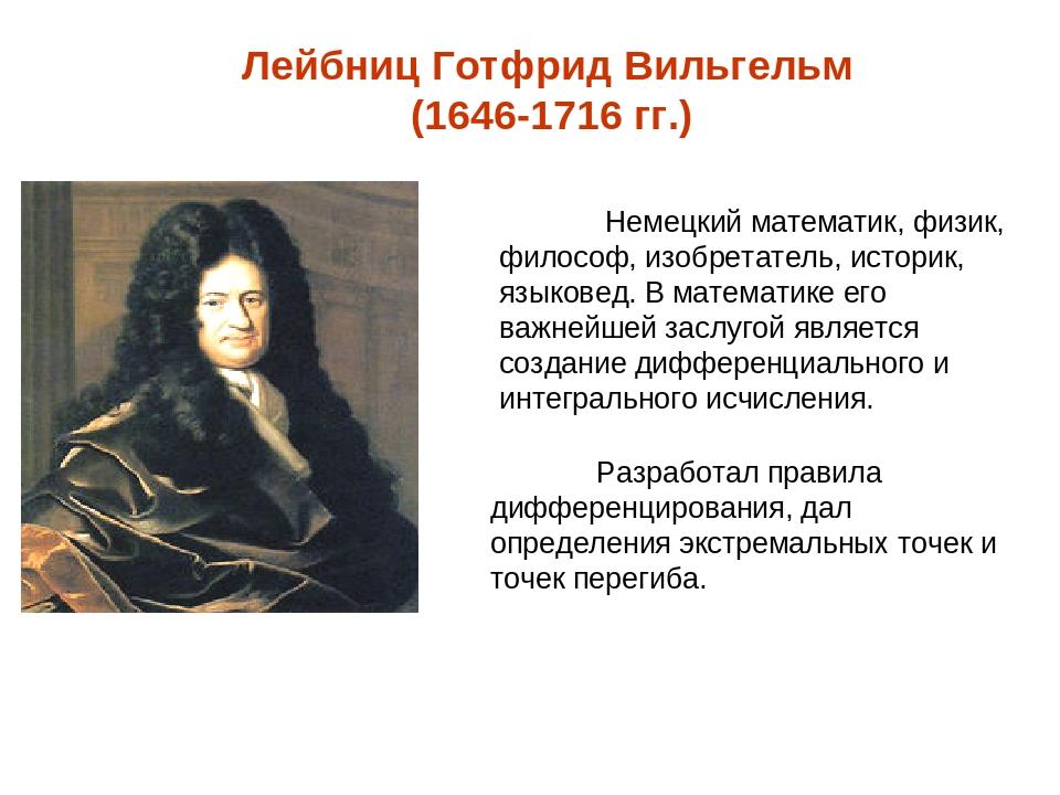 Лейбниц Готфрид Вильгельм (1646-1716 гг.) Немецкий математик, физик, философ,...